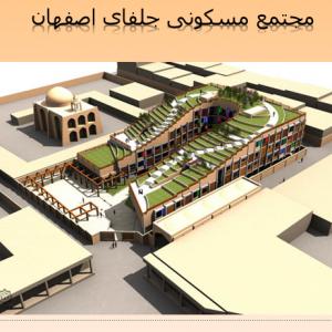 مجتمع مسکونی جلفای اصفهان
